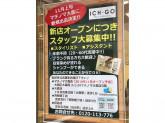 ICH・GO(イチゴ) 大森店で一緒に働いてみませんか?