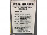 川村商事株式会社で調理員募集中!