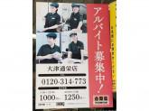 吉野家 大津通栄店で牛丼店スタッフ募集中!
