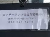 ヘアーメイク SOLARE(ソラーレ)でスタッフ募集中!