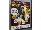 ヘアカラー専門店 fufu(フフ) 雑色店