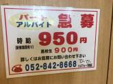 てんてん ヒルズウォーク徳重店で飲食店スタッフ急募!!
