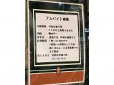 タリーズコーヒー 京都寺町通り店