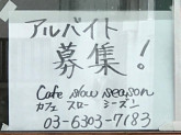 cafe slow seasonでスタッフ募集中!