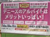交通費支給・社員登用制度有【デニーズ】スタッフ募集中!