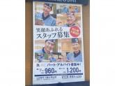 初心者歓迎♪はま寿司 川越上寺山店でスタッフ募集中!