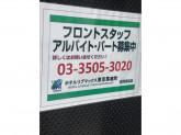 ホテルリブマックス 東京馬喰町店でスタッフ募集中!