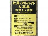 ネロオッキ 銀座コリドー街店で正社員・アルバイト募集中!