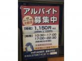 洋麺屋 五右衛門 原宿2号店