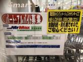 Mr Max 町田多摩境店