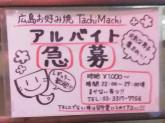 広島お好み焼き Tachi Machiで接客スタッフ募集中!
