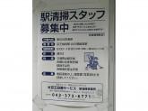(株)京王設備サービス(新宿駅)