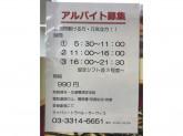 駅そば爽亭 荻窪店で簡単な調理作業スタッフ募集中!