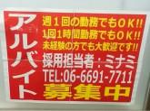 セブン-イレブン 大阪南住吉1丁目店でアルバイト募集中!
