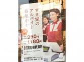 食事補助あり♪すき家 2国尼崎杭瀬店でスタッフ募集中!