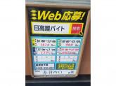 高校生もOK☆日高屋 赤羽西口店でアルバイト募集中!