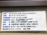 ホール・キッチンスタッフ募集☆ビュッフェレストランで働こう!