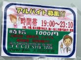 マツモトキヨシ 大田山王店