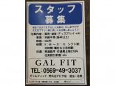 GAL FIT 阿久比アピタ店でスタッフ募集中!