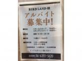 BIRD LAND3(バードランド)でアルバイト募集中!
