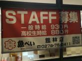 魚べい 館林店