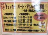 (株)セイミヤ 松尾店