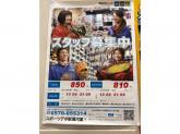 スポーツデポ 新潟河渡店