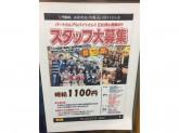 明神丸 竹橋パレスサイドビル店で飲食店スタッフ募集中!