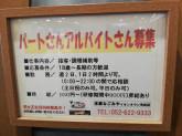 本家なごみや◆接客・調理補助◆時給930円~
