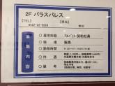 パラスパレス 吉祥寺パルコ店でアパレルスタッフ募集☆彡