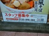 いろり庵きらく南船橋店で蕎麦店スタッフ募集中!