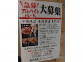 キ久好(㐂久好) イオンモール羽生店