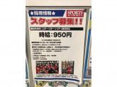 スポーツオーソリティ イオン豊橋南店でスタッフ募集中!
