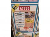 ASBee イオン豊橋南店 フレックス社員募集中!
