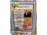 未経験歓迎♪中央コンタクト イオン豊橋南店でスタッフ募集中!