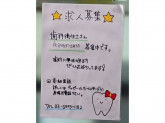 マルシェ歯科で歯科衛生士さん募集中!