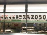 ファミリーマート 豊橋豊清町店