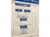 スーパーマルハチ 杭瀬店◆店舗スタッフ
