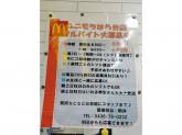 『マクドナルド ユニモちはら台店』で一緒にお仕事しませんか?
