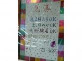 未経験OK♪市川食堂で定食店スタッフ募集中!