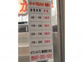 セブンイレブン 浦安富士見店でスタッフ募集!!