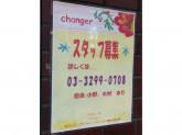 changer 笹塚店で美容室スタッフ募集中!