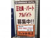 コメダ珈琲店 東桜武平通店でアルバイト募集中!