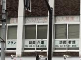 株式会社アンティ・ケアで登録ヘルパーさん募集中!