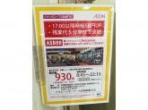 ASBEE イオンモール佐野新都市店 接客販売スタッフ☆