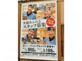 はま寿司 イオンモール佐野新都市店でスタッフ募集中!