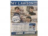 ローソン渋谷本町一丁目店で一緒に働いてみませんか?
