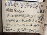 天下鳥ます 塚本店 パート・アルバイト募集中!