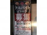 笑顔いっぱいスシロー 京都伏見店でスタッフ募集中!