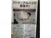 主婦歓迎♪シャトレーゼ 新堀川店でスタッフ募集中!